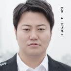 天才凡人 アラーム<初回限定盤B> 12cmCD Single