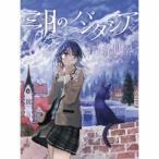三月のパンタシア 群青世界 [CD+DVD]<初回生産限定盤> 12cmCD Single