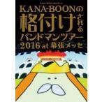 KANA-BOON KANA-BOON MOVIE 04 KANA-BOONの格付けされるバンドマンツアー 2016 at 幕張メッセ<通常版> DVD