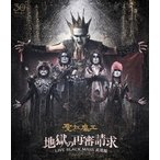 聖飢魔II 地獄の再審請求 -LIVE BLACK MASS 武道館- Blu-ray Disc