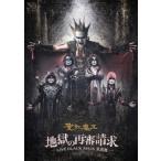 聖飢魔II 地獄の再審請求 -LIVE BLACK MASS 武道館- DVD 特典あり