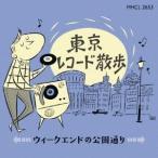 野宮真貴 東京レコード散歩 ウィークエンドの公園通り CD