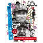 ダウンタウン ダウンタウンのガキの使いやあらへんで!!(祝)大晦日放送10回記念DVD 永久保存版 22(罰)絶対に笑ってはい DVD 特典あり