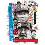 ダウンタウン ダウンタウンのガキの使いやあらへんで!!(祝)大晦日放送10回記念DVD 永久保存版 22(罰)絶対に笑ってはい DVD