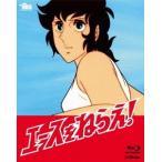 エースをねらえ!Blu-ray BOX Blu-ray Disc ※特典あり