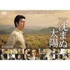 上川隆也 沈まぬ太陽 DVD-BOX Vol.2 DVD 特典あり