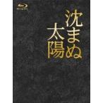 上川隆也 沈まぬ太陽 Blu-ray BOX Blu-ray Disc 特典あり