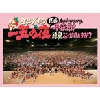 ケツメイシ 15th Anniversary 一五の夜 今夜だけ練乳ぶっかけますか? DVD 特典あり