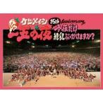 ケツメイシ 15th Anniversary 一五の夜 今夜だけ練乳ぶっかけますか? Blu-ray Disc 特典あり