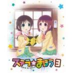 ステラのまほう 第3巻 DVD