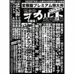 DEZERT 完売音源集-暫定的オカルト週刊誌2- [CD+DVD] CD