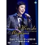 三山ひろし 三山ひろし コンサート2016 in NHKホール DVD
