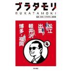 NHK「ブラタモリ」制作班 ブラタモリ 4 松江 出雲 軽井沢 博多・福岡 Book