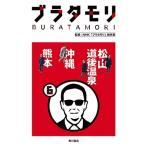 NHK「ブラタモリ」制作班 ブラタモリ 6 松山 道後温泉 沖縄 熊本 Book