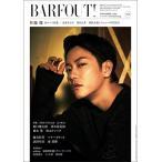 Barfout! Vol.254 Book