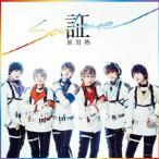 風男塾 (腐男塾) 証-soulmate- [CD+DVD]<初回限定盤A> 12cmCD Single