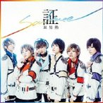 風男塾 (腐男塾) 証-soulmate-<通常盤> 12cmCD Single
