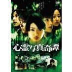 三宅梢子 心霊写真奇譚 DVD