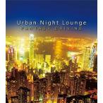Urban Night Lounge presents -FANTASY DRIVING- Performed by The Illuminati CD