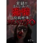 実録!!ほんとにあった恐怖の投稿映像 BEST 30 第7弾 DVD