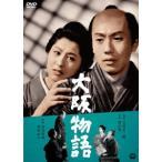 吉村公三郎 大阪物語 DVD