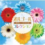 オルゴールコレクション 〜世界に一つだけの花〜 CD