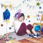 井上苑子 エール [CD+DVD]<初回限定盤> 12cmCD Single