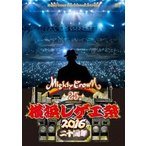 Mighty Crown 横浜レゲエ祭 2016 -二十周年- DVD