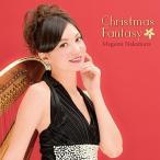 中村愛 (Classical) クリスマス・ファンタジー CD