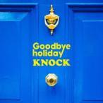 Goodbye holiday KNOCK [CD+DVD+スマプラ付]<初回生産限定盤> CD 特典あり