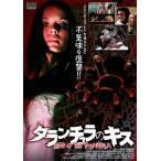 スザンヌ・リング タランチュラのキス DVD