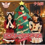 ロンリークリスマス Type-C