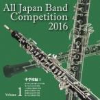 全日本吹奏楽コンクール2016 Vol.1 中学校編I CD 特典あり