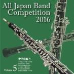 全日本吹奏楽コンクール2016 Vol.5 中学校編V CD