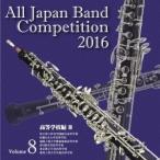 全日本吹奏楽コンクール2016 Vol.8 高等学校編III CD