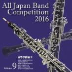 全日本吹奏楽コンクール2016 Vol.9 高等学校編IV CD 特典あり