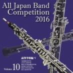 全日本吹奏楽コンクール2016 Vol.10 高等学校編V CD 特典あり