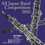 全日本吹奏楽コンクール2016 Vol.10 高等学校編V CD