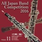 全日本吹奏楽コンクール2016 Vol.11 大学・職場・一般編I CD