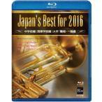 Japan's Best for 2016 初回限定BOXセット Blu-ray Disc