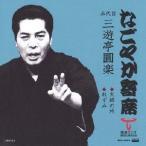 三遊亭圓楽[五代目] なごやか寄席 五代目 三遊亭圓楽 大師の杵/ねずみ MEG-CD