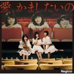 Negicco 愛、かましたいの<初回限定盤A> 12cmCD Single 特典あり