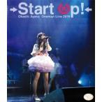 大橋彩香 大橋彩香1stワンマンライブ Start Up! Blu-ray Disc