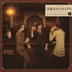 岩崎琢 TVアニメ 文豪ストレイドッグス オリジナルサウンドトラック02 CD