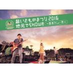 いきものがかり 超いきものまつり2016 地元でSHOW!! 〜厚木でしょー!!!〜 [Blu-ray Disc+CD+フォトブックレット]