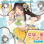 大空直美 COMICキューンチューンRADIO CD Vol.2 [CD+DVD-ROM] CD