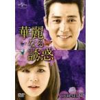 チュ・サンウク 華麗なる誘惑 DVD-SET3 DVD