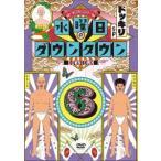 ダウンタウン 水曜日のダウンタウン6 DVD