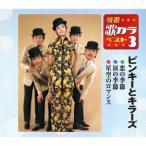 ピンキーとキラーズ 恋の季節/涙の季節/星空のロマンス 12cmCD Single