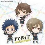 ラジオCD「チア男子!!〜RADIO BREAKERS〜」 [CD+CD-ROM] CD
